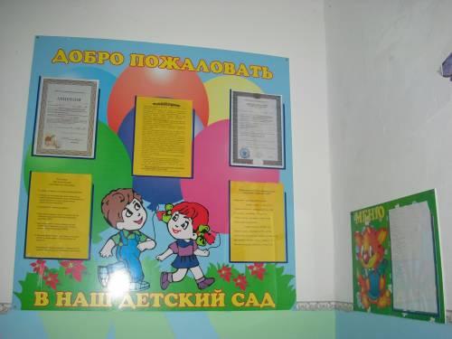 Уголок в детском саду для родителей картинки 10